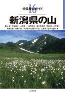 新潟県の山