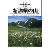 新潟県の山 (分県登山ガイド)