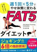 週1回×5分でやせ体質に変わる「FAT5」ダイエット