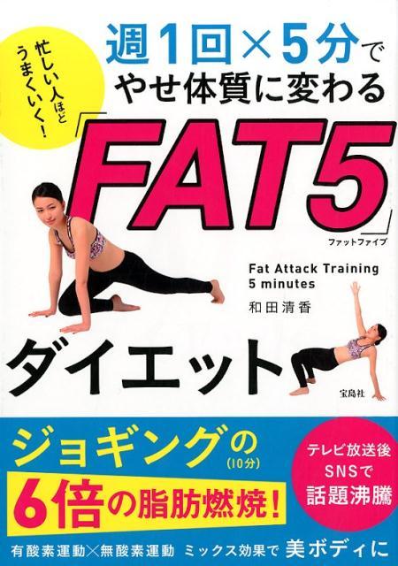 週1回×5分でやせ体質に変わる「FAT5」ダイエット 忙しい人ほどうまくいく! [ 和田清香 ]