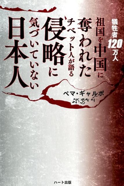 侵略に気づいていない日本人 犠牲者120万人 祖国を中国に奪われたチベット人が [ ぺマ・ギャルポ ]