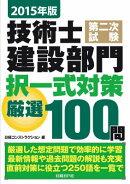 技術士第二次試験建設部門択一式対策厳選100問(2015年版)