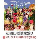 【楽天ブックス限定先着特典】ってか (初回仕様限定盤 Type-D CD+Blu-ray)(ステッカー(Type D))