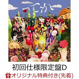 【楽天ブックス限定先着特典】ってか (初回仕様限定盤 Type-D CD+Blu-ray)(ステッカー(Type D)) [ 日向坂46 ]