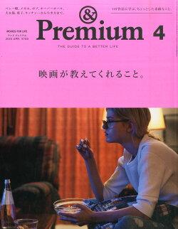 & Premium (アンド プレミアム) 2016年 04月号 [雑誌]