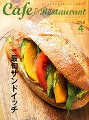 Cafe & Restaurant (カフェ アンド レストラン) 2016年 04月号 [雑誌]