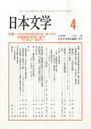 日本文学 2016年 04月号 [雑誌]