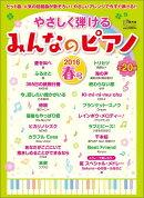 やさしく弾けるみんなのピアノ 2016年春号 月刊ピアノ 2016年4月号増刊