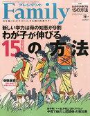 プレジデント Family (ファミリー) 2016年 04月号 [雑誌]
