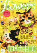 増刊flowers (フラワーズ) 春号 2016年 04月号 [雑誌]