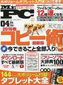 Mr.PC (ミスターピーシー) 2016年 04月号 [雑誌]