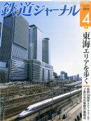 鉄道ジャーナル 2016年 04月号 [雑誌]