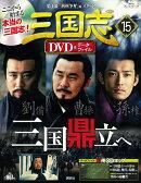 三国志DVD (ディーブイディー)&データファイル 2016年 4/28号 [雑誌]