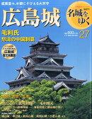 週刊 名城をゆく 2016年 4/12号 [雑誌]