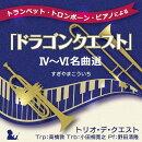 トランペット・トロンボーン・ピアノによる「ドラゴンクエスト」4〜6名曲選