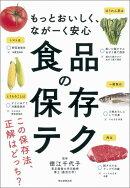 食品の保存テク