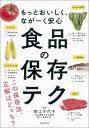 食品の保存テク もっとおいしく、ながーく安心 [ 朝日新聞出版 ]