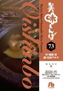 美味しんぼ(73)