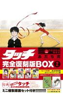 タッチ完全復刻版BOX(2)