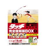 タッチ完全復刻版BOX(2)特装版 ([特装版コミック] 少年サンデーコミックス)
