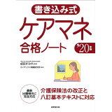 書き込み式ケアマネ合格ノート(20年版)