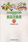 糖尿病食事療法のための食品交換表第7版