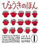 びょうきのほん(1)