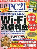 日経 PC 21 (ピーシーニジュウイチ) 2016年 04月号 [雑誌]