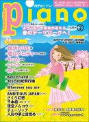 ヒット曲がすぐ弾ける! ピアノ楽譜付き充実マガジン 月刊ピアノ 2016年4月号
