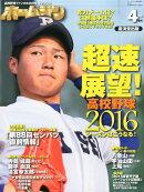 ホームラン増刊 超速展望!高校野球2016シーズンはこうなる! 2016年 04月号 [雑誌]