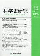 科学史研究 2016年 04月号 [雑誌]