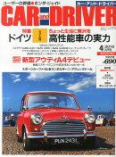 CAR and DRIVER (カー・アンド・ドライバー) 2016年 04月号 [雑誌]