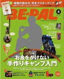 BE-PAL (ビーパル) 2016年 04月号 [雑誌]