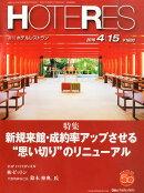 週刊 HOTERES (ホテレス) 2016年 4/15号 [雑誌]