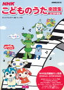 NHK こどものうた楽譜集 2018年度版 [ NHK出版 ]