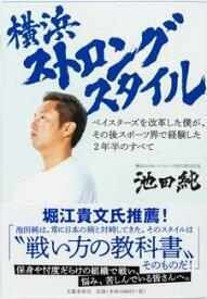 横浜ストロングスタイル ベイスターズを改革した僕が、その後スポーツ界で経験した2年半のすべて [ 池田 純 ]