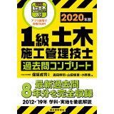 1級土木施工管理技士過去問コンプリート(2020年版)