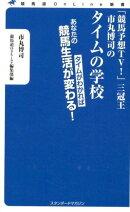 「競馬予想TV!」三冠王市丸博司のタイムの学校