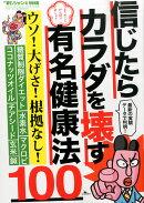 裏モノJAPAN (ジャパン) 別冊 信じたらカラダを壊す有名健康法100 2016年 04月号 [雑誌]