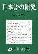 日本語の研究 2016年 04月号 [雑誌]