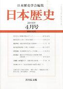 日本歴史 2016年 04月号 [雑誌]