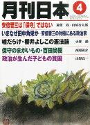月刊 日本 2016年 04月号 [雑誌]