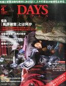 DAYS JAPAN (デイズ ジャパン) 2016年 04月号 [雑誌]
