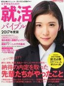 女子学生のための就職バイブル 2017年度版 2016年 04月号 [雑誌]
