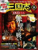 三国志DVD (ディーブイディー)&データファイル 2016年 4/14号 [雑誌]