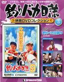 隔週刊 釣りバカ日誌映画DVDコレクション 2016年 4/26号 [雑誌]