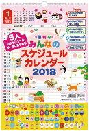 【壁掛】便利なみんなのスケジュール(2018カレンダー)