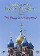 聖なるロシア〜クリスマスの祈り