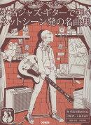 本格ジャズ・ギターで弾くネットシーン発の名曲集