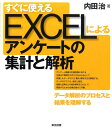 すぐに使えるEXCELによるアンケートの集計と解析 [ 内田治 ]